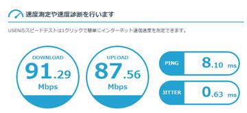 Wi-Fi変更前の速度