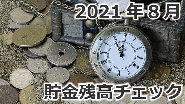 2021年8月の貯金残高