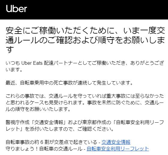 UberEatsからのメール