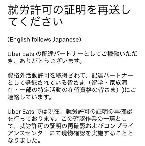 UberEats外国人就労許可の提出依頼