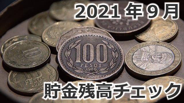 2021年9月の貯金残高
