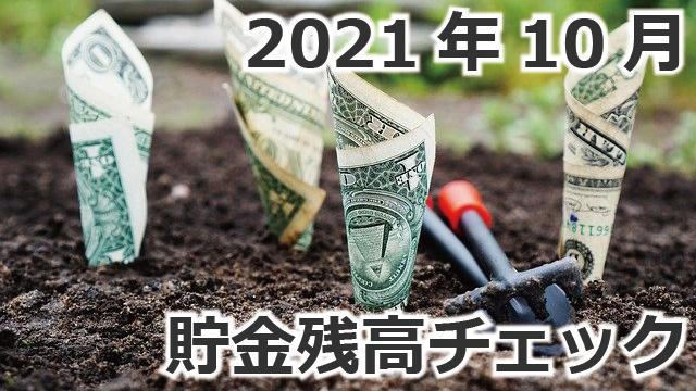 2021年10月の貯金残高